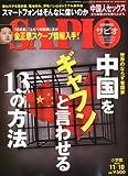 SAPIO (サピオ) 2010年 11/10号 [雑誌]