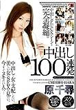 中出し100連発 原千尋 [DVD]