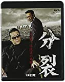 分裂[Blu-ray/ブルーレイ]