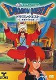 ドラゴンクエスト~勇者アベル伝説~Vol.3 [DVD]