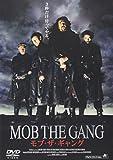 モブ・ザ・ギャング[DVD]