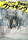 王様達のヴァイキング 11 (ビッグコミックス)