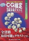 CGマルチメディア画像処理検定3級合格テキスト〈2004年度〉―文部科学省認定「画像情報技能検定」