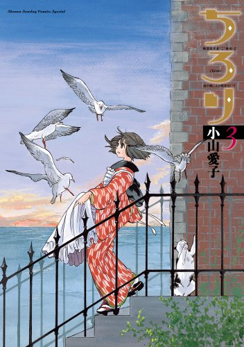 ちろり 3 (ゲッサン少年サンデーコミックス)