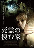 死霊の棲む家 [DVD]