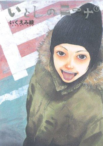 いとしのニーナ  (1) バーズコミックス デラックス