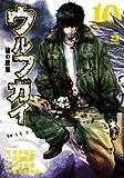 ウルフガイ 10 (ヤングチャンピオンコミックス)