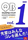 クエスチョン・バンク 医師国家試験問題解説 2014 vol.1