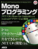 Android application development according to Mono for Android and Mono programming. NET / C # (2012) ISBN: 404886954X [Japanese Import]