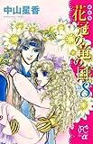 花冠の竜の国 8 (プリンセス・コミックスα)