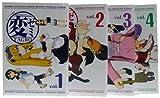 変ゼミ 1-4巻コミックセット (モーニングKC)