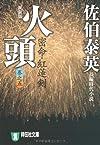 火頭—密命・紅蓮剣〈巻之五〉 (祥伝社文庫)