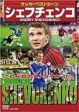 サッカーベストシーンシェフチェンコ[DVD] (<DVD>)