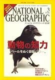 NATIONAL GEOGRAPHIC (ナショナル ジオグラフィック) 日本版 2008年 03月号 [雑誌]