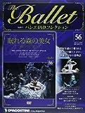 バレエDVDコレクション 56号 (眠れる森の美女) [分冊百科] (DVD付)