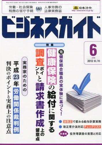 ビジネスガイド 2012年 06月号 [雑誌]