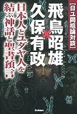 日ユ同祖論対談 飛鳥昭雄×久保有政 (ムー・スーパー・ミステリー・ブックス)