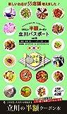 立川パスポート Vol.6 (立川パスポート)