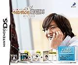 ぺ・ヨンジュンと学ぶ韓国語DS 初回限定 デート編テスト編 セットBOX