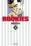 ROOKIES 3 (3) (集英社文庫 も 20-28) (集英社文庫 も 20-28)