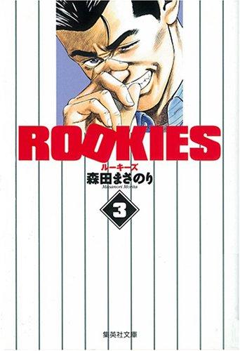 ROOKIES 3 (3) (集英社文庫 も 20-28) (集英社文庫 も 20-28)森田 まさのり