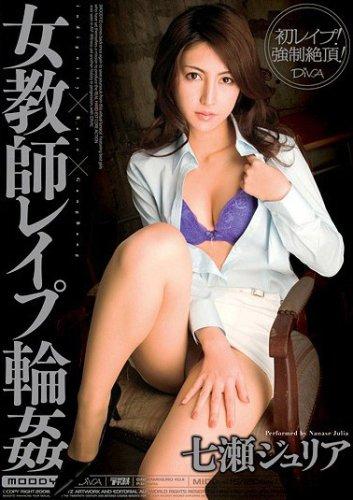 女教師 レイプ 輪姦 七瀬ジュリア MOODYZ ムーディーズ [DVD]