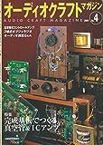 オーディオクラフト・マガジン no.4 (SEIBUNDO Mook)