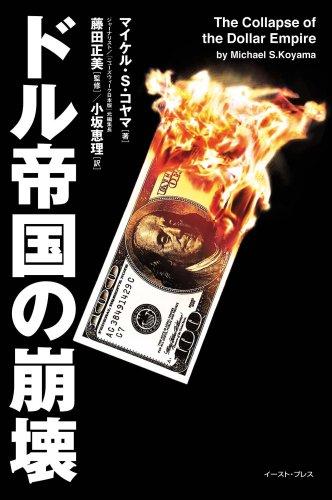 ドル帝国の崩壊