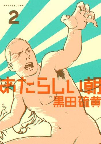 あたらしい朝(2) (アフタヌーンKC)