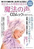 「魔法の声」CDムック—涙があふれ奇跡が起きる (マキノ出版ムック)