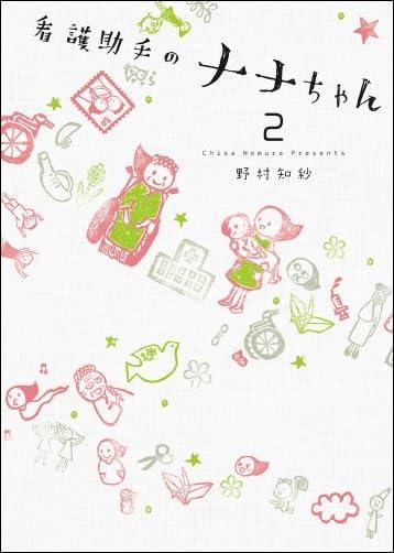 看護助手のナナちゃん 2 (ビッグ コミックス〔スペシャル〕)