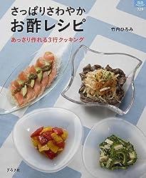 さっぱりさわやかお酢レシピ―あっさり作れる3行クッキング (マイライフシリーズ 729 特集版)