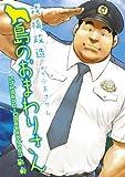 島のおまわりさん (爆男コミックス 愛蔵版)