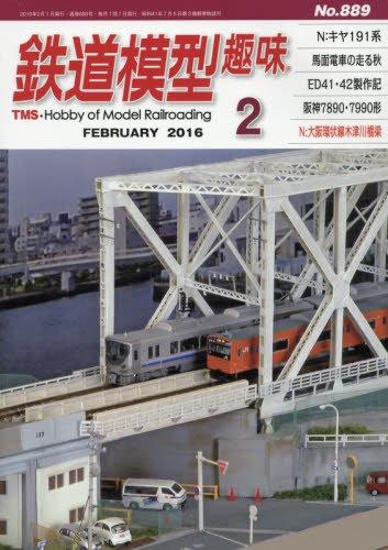 鉄道模型趣味 2016年 02 月号 [雑誌]
