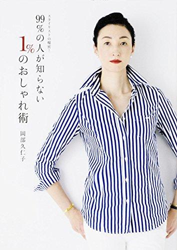 岡部久仁子 99%の人が知らない 1%のおしゃれ術 大きい表紙画像