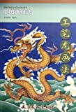 img - for The Fine Burshework of Dragon Painting - Chinese Painting Techniques (Chinese Edition) book / textbook / text book