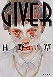 GIVER (角川書店単行本)