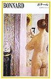 ボナール (新潮美術文庫 34),  峯村敏明 ボナール, 新潮社 1975-01