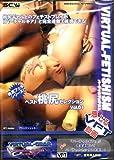 バーチャルフェチズム ベスト桃尻セレクションVol.01 [DVD]
