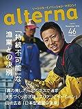 alterna(オルタナ)46号 2016年10月号
