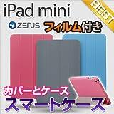 Skyblue /ipad mini スマートカバー/ipad mini ケース スタンドiPad mini ケース スマートカバー, ipad mini スマートケース, アイパッド ミニ スマートカバー,ipad mini カバー/保護フィルム付き