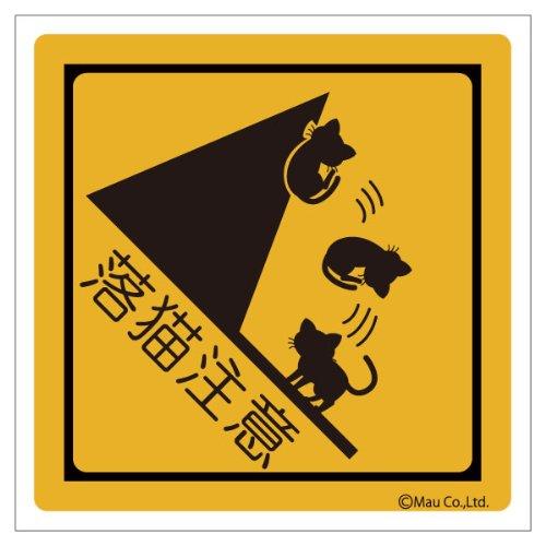 パロディシール  08落猫注意