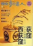 散歩の達人 2007年 09月号 [雑誌]