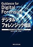 デジタル・フォレンジック概論~フォレンジックの基礎と活用ガイド~