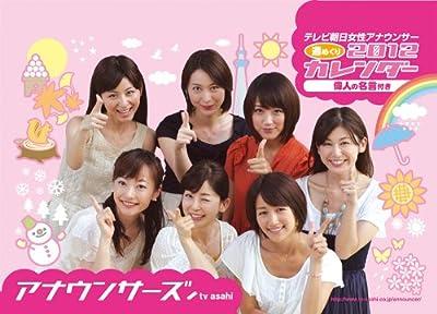 卓上テレビ朝日女性アナウンサー [2012年 カレンダー]