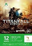 Xbox Live 12ヶ月+1ヶ月ゴールド メンバーシップ タイタンフォール エディション