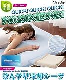 接触冷感ソフトクール素材使用 ひんやり冷却シーツ (シングル100×205cm, ブルー)