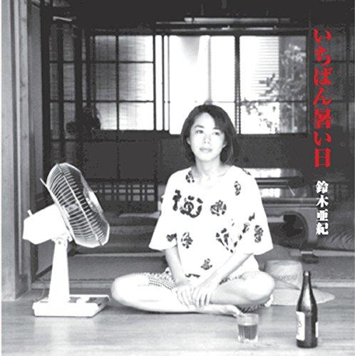 いちばん暑い日 - 鈴木亜紀
