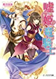 嘘つき姫と竜の騎士 (ビーズログ文庫)