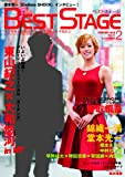 BEST STAGE (ベストステージ) 2010年 02月号 [雑誌]